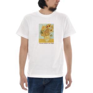 ゴッホ Tシャツ ひまわり ジャスト 半袖Tシャツ メンズ レディース 大きいサイズ アート 芸術 おしゃれ ストリート系 白 S M L XL XXL XXXL 3L 4L ブランド|stay