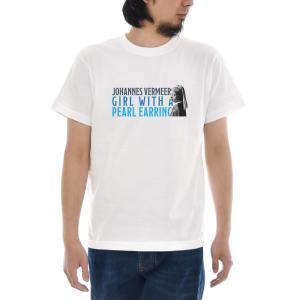 フェルメール Tシャツ 真珠の耳飾りの少女 ロゴ ジャスト 半袖Tシャツ メンズ レディース 大きいサイズ 絵画 アート S M L XL XXL XXXL 3L 4L ブランド|stay
