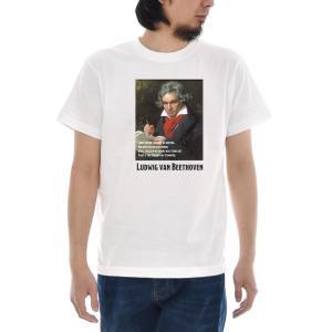 ベートーヴェン Tシャツ 作曲の理由 ジャスト 半袖Tシャツ メンズ レディース 大きいサイズ ベートーベン ストリート系 白 S M L XL XXL XXXL 3L 4L ブランド stay