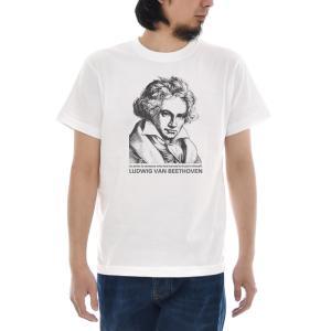 ベートーヴェン Tシャツ 芸術家とは ジャスト 半袖Tシャツ メンズ レディース 大きいサイズ ベートーベン ストリート系 白 S M L XL XXL XXXL 3L 4L ブランド stay