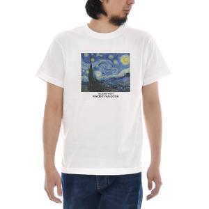 ゴッホ Tシャツ 星月夜 スターリーナイト THE STARRY NIGHT 半袖Tシャツ メンズ レディース 大きいサイズ Vincent Willem van Gogh 白 S M L XL 3L 4L JUST|stay