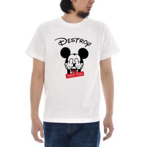 パロディ Tシャツ FUCK YOU マウス ジャスト 半袖Tシャツ ミッキー おしゃれ メンズ レディース 大きいサイズ ティーシャツ 白 S M L XL XXL XXXL 3L ブランド stay