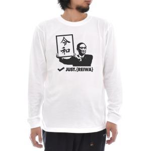 令和 Tシャツ おもしろTシャツ ネタTシャツ 長袖Tシャツ ロンT ロングスリーブ 令和グッズ メンズ ティーシャツ レイワ れいわ 大きいサイズ JUST T-shirt stayblue