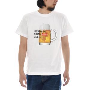 パロディ Tシャツ おもしろ Tシャツ ビール BEER  生ビール ジャスト 半袖Tシャツ 面白 メンズ レディース 大きいサイズ ティーシャツ S M L XL 3L 4L ブランド stayblue