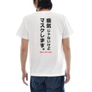 パロディ Tシャツ おもしろ パロディー メッセージ 文章 文字 病気じゃないけどマスクします メンズ レディース キッズ 大きいサイズ 小さいサイズ 4L JUST stayblue