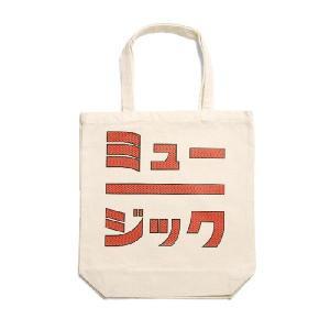 ミュージック バッグ サルコヤ/のらもじ発見プロジェクト|stayblue