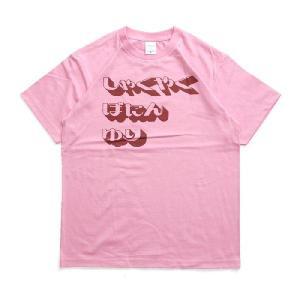 (復興デパートメント) しゃくやく Tシャツ フラワーショップかざん園/のらもじ発見プロジェクト|stayblue