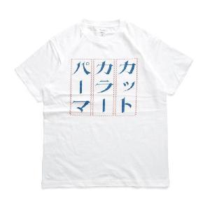 パーマ Tシャツ フタバ理容館/のらもじ発見プロジェクト|stayblue