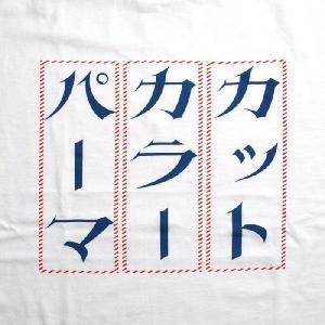 パーマ Tシャツ フタバ理容館/のらもじ発見プロジェクト|stayblue|03