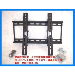 液晶・プラズマテレビ壁掛け金具 102A 新型 壁面取付け型 上下15度角度調整可能 22〜42インチ対応|stb