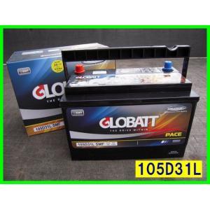 グロバット カーバッテリー 105D31L 格安 高品質 高...