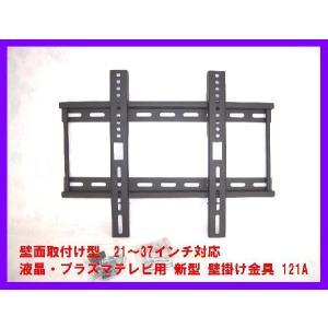 液晶・プラズマテレビ壁掛け金具 121A 新型 壁面取付け型 21〜37インチ対応|stb