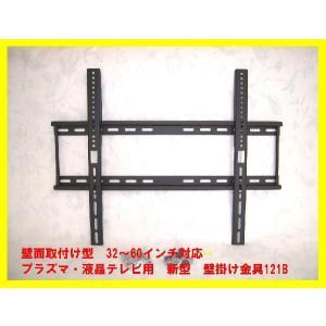 液晶・プラズマテレビ壁掛け金具 121B 新型 壁面取付け型 32〜60インチ対応|stb
