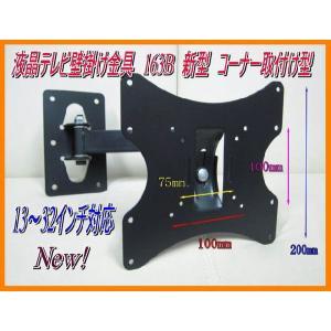 液晶・プラズマテレビ壁掛け金具 163B 新型 コーナー取付け型 13〜32インチ対応|stb