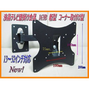 送料無料 液晶・プラズマテレビ壁掛け金具 163B 新型 コーナー取付け型 13〜32インチ対応|stb