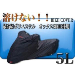 バイクカバー 溶けない 耐熱 5Lサイズ 撥水防水加工 厚手|stb