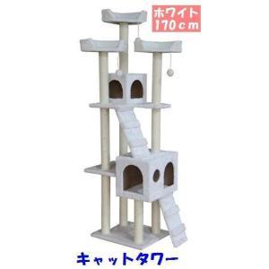 キャットタワー  猫 Cat Tower  ネコタワー  カラー3色 ホワイト ピンク ベージュ ワイドサイズ 高さ170cm 新品 stb 02