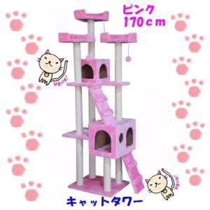キャットタワー  猫 Cat Tower  ネコタワー  カラー3色 ホワイト ピンク ベージュ ワイドサイズ 高さ170cm 新品 stb 07