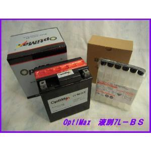 在庫あり バイクバッテリー OPTIMAX 液別 GTX7L-BS バッテリー  ◆メーカー:OPT...