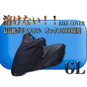バイクカバー 溶けない 耐熱 6Lサイズ 撥水防水加工 厚手|stb