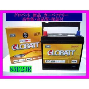 グロバット カーバッテリー 85D23R 高品質 高性能 12V 60AH 20HR 【適合例 55D23R・60D23R・65D23R・70D23R・75D23R・80D23R・85D23R 他】