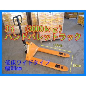 3t ハンドパレット ワイドタイプ 重量3000kg対応 3t ハンドリフト|stb