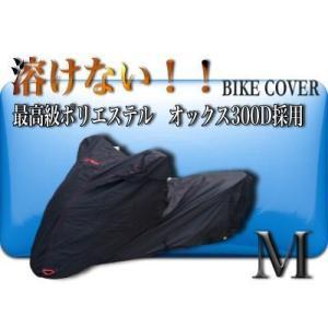 バイクカバー 溶けない 耐熱 Mサイズ 撥水防水加工 厚手|stb