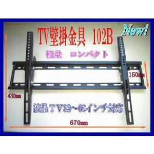 送料無料 プラズマ・液晶テレビ壁掛け金具 102B 新型 上下15度角度調整可能 壁面取付け型 32〜60インチ対応|stb