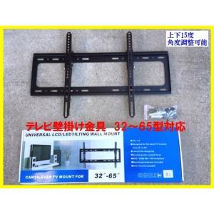 送料無料  液晶・プラズマテレビ壁掛け金具 YT-DT2655-006 新型 上下15度角度調整可能 壁面取付け型 32〜65インチ対応|stb