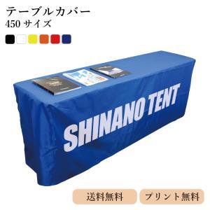 軽量会議テーブル用カバー|std