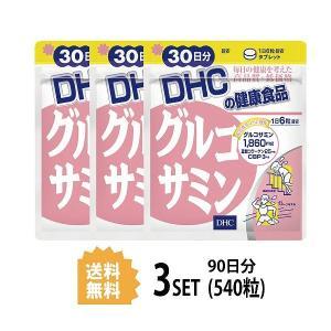 3パック DHC グルコサミン 30日分×3パック (540粒) ディーエイチシー コラーゲン コンドロイチン 粒 サプリ 健康サプリ 健康食品 steady-store