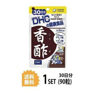DHC 香酢 こうず 30日分 (90粒) ディーエイチシー サプリメント アルギニン シスチン グルタミン酸 粒タイプ steady-store