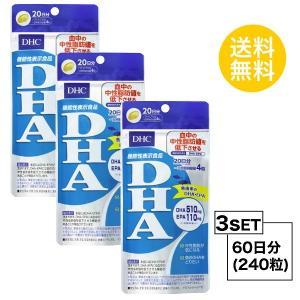お試しサプリ3個セット DHC DHA 20日分×3パック (240粒) ディーエイチシー サプリメント EPA DHA サプリ 健康食品 粒タイプ 機能性表示食品 steady-store