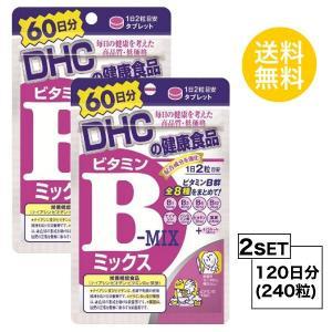 DHC ビタミンBミックス 60日分×2パック (240粒) ディーエイチシー 栄養機能食品(ナイアシン・ビオチン・ビタミンB12・葉酸) steady-store