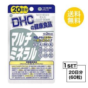 お試しサプリ DHC マルチミネラル 20日分 (60粒) ディーエイチシー 栄養機能食品(カルシウム・鉄・亜鉛・銅・マグネシウム) steady-store