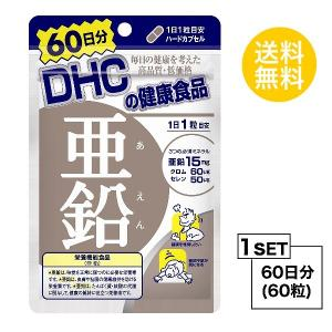 DHC 亜鉛 60日分 (60粒) ディーエイチシー 栄養機能食品(亜鉛) サプリメント クロム セレン 粒タイプ steady-store
