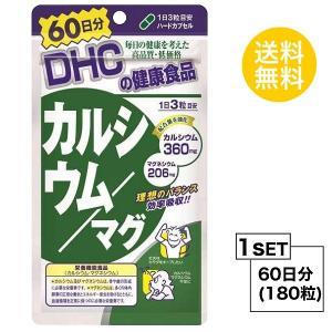 DHC カルシウム/マグ 60日分 (180粒) ディーエイチシー 栄養機能食品(カルシウム・マグネシウム) steady-store