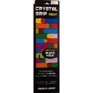 クリスタル・グリップ/CRYSTAL GRIP NEXT BLACK HOLE/8枚入り(ショートボード用)ブラックホール/クリスタルグリップ/105mm×350mm/サーフィン/デッキ|steadysurf|02