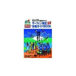 DVD HOW TO DVD サーフィン検定合格ガイドBOOK サーフィン/SURF/SURF DVD|steadysurf