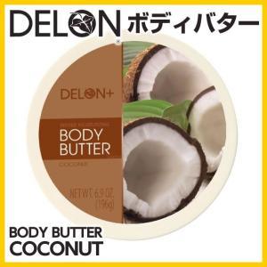 ボディケア DELON ボディーバター/ボディークリーム/(196g)ココナッツ デロン/ボディーケア/クリーム/サーフィン/マリンスポーツ|steadysurf