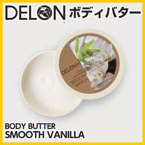 ボディケア デロン(DELON) ボディーバター/ボディークリーム/(196g)スムーズ バニラ デロン/サーフィン/マリンスポーツ|steadysurf