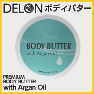 DELON PREMIUM BODY BUTTER デロン プレミアム ボディバター(196g)アルガンオイル/アルガン/サーフィン/マリンスポーツ/ボディケア|steadysurf