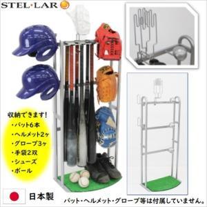 野球道具収納ラック グローブスタンド バットスタンド グラブ 玄関 収納 棚 整理 整頓  野球用品 グローブ 棚 置き場 ソフトボール  少年野球 97251