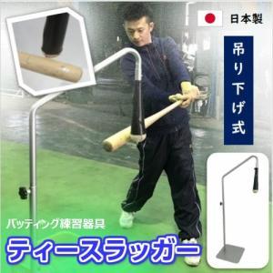野球 ティースタンド ティースラッガー バッティング練習 自宅 ティーバッティング スタンド 軟式 硬式 打撃 練習 器具 道具 ホームラン バックスピン 99796
