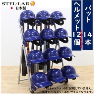 ヘルメットバットスタンドヘルメット12個タイプ バットスタンド バット立て メット掛け 野球 ソフト...
