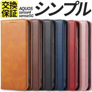 AQUOS sense4 lite basic ケース sense5G カバー 手帳型ケース スマホ...