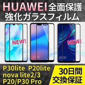 ●対応機種 HUAWEI P30lite:強化ガラス+外枠ソフトフレーム(全面接着) HUAWEI ...