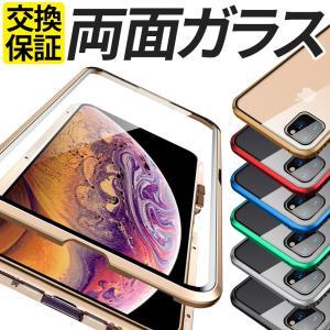 iPhone11 ケース iPhone SE2 ケース 両面ガラス iPhoneSE iPhone1...