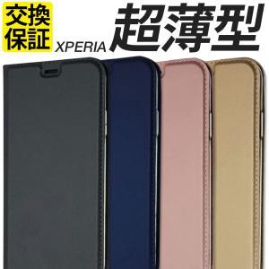 Xperia 1III 10III ケース 5II 1II 10II カバー 手帳型ケース スマホケ...