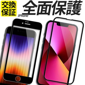iPhone11 iPhone8 ガラスフィルム 全面  iPhoneXS iPhone7 保護フィ...